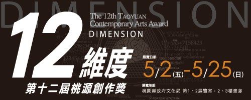 the 12th taoyuan contemporary arts award